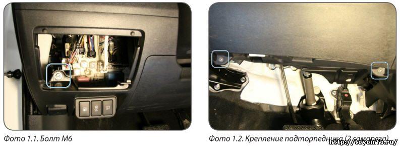 Для демонтажа подторпедника Toyota Avensis