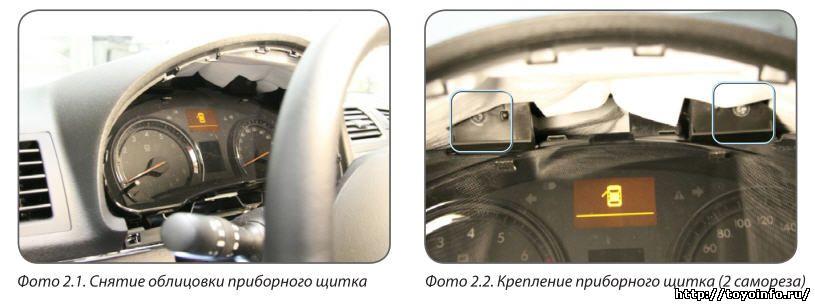 Снимаем облицовку приборного щитка Toyota Avensis