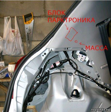 Toyota yaris Установка парктроника