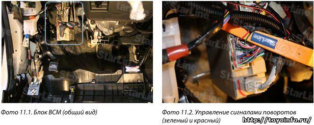 На блоке ВСМ, за подторпедником Toyota Camry, подключаем управление сигналами поворотов
