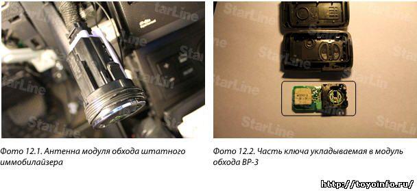 Для обхода штатного иммобилайзера вынимаем батареи из штатного ключа и укладываем его в модуль обхода ВР-3. Делаем 5-7 витков черного провода, входящего в комплект модуля на корпусе кнопки Старт-Стоп