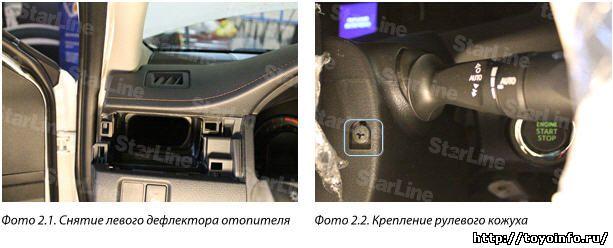 Для скрытой установки блока сигнализации снимаем щиток приборов Toyota Camry. Для этого снимаем левый дефлектор отопителя (крепление на защелках), откручиваем два самореза крепления рулевого кожуха и снимаем облицовку щитка. Далее, открутив четыре самореза, снимаем щиток приборов