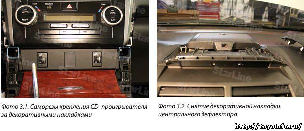 Также блок сигнализации может быть установлен за центральной консолью Toyota Camry. Для этого снимаем декоративные накладки по краям и сверху CD-проигрывателя, потянув на себя снимаем центральный дефлектор отопителя и выкрутив четыре самореза вынимаем CD-проигрыватель