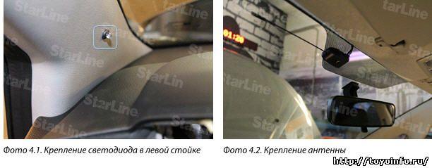 Устанавливаем светодиод в левую стойку Toyota Camry, сервисную кнопку в любое удобное место, антенну со встроенным датчиком удара и наклона на лобовое стекло