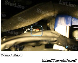 Подключаем массу сигнализации за щитком приборов Toyota Camry в штатное место