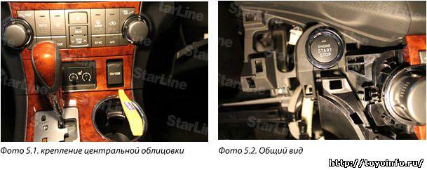 Для доступа к кнопке Старт-Стоп снимаем центральную облицовку Toyota Highlander (крепление на защелках),