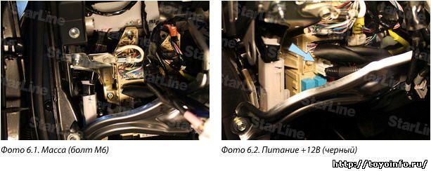 За подторпедником Toyota Highlander подключаем массу сигнализации и +12В