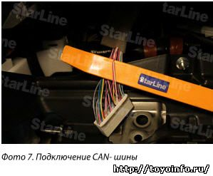 В разъеме панели приборов Toyota Highlander подключаем провода CAN-шины