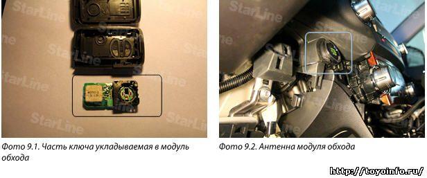 Для обхода штатного иммобилайзера вынимаем батареи из штатного ключа и укладываем его в модуль обхода ВР-3. Делаем 4-6 витков черного провода, входящего в комплект модуля на корпусе кнопки Старт-Стоп