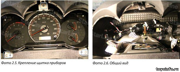 Для скрытой установки блока сигнализации снимаем щиток приборов Toyota Hilux