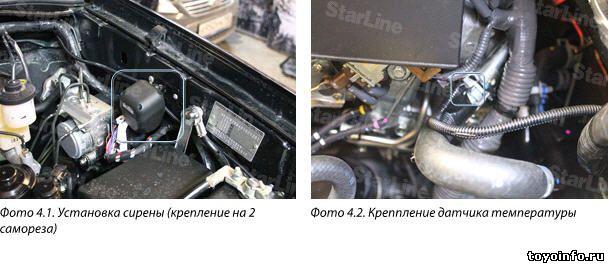 Устанавливаем сирену на два самореза, датчик температуры и концевик капота. Провода под капот Toyota Hilux прокладываем через штатный уплотнитель с правой стороны моторного щита