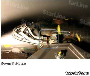 Подключаем массу сигнализации за щитком приборов Toyota Hilux