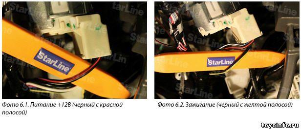 Подключаем питание сигнализации +12В и силовые цепи запуска двигателя на замке зажигания