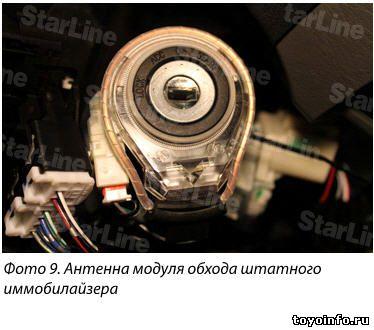 Для обхода штатного иммобилайзера используем антенну входящую в комплект модуля обхода ВР-3