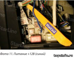 Подключаем питание сигнализации +12В на блоке предохранителей.