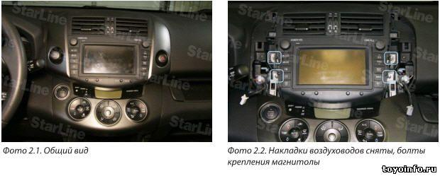 Для доступа к кнопке Старт-Стоп разбираем центральную часть торпеды Toyota RAV4