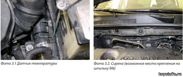 Устанавливаем под капотом Toyota RAV4 сирену, датчик температуры двигателя и концевик капота