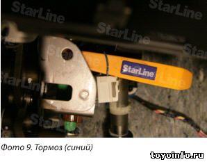 Синий провод силового модуля запуска подключаем к синему проводу Toyota RAV4