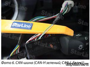 Установка сигнализации Toyota Auris