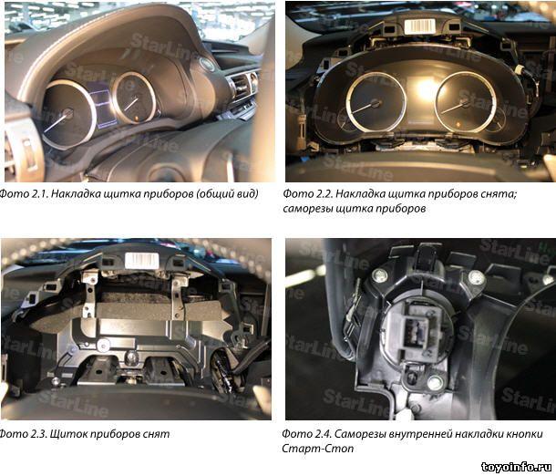Lexus IS 250 точки подключения