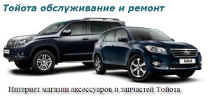 Ремонт Тойота